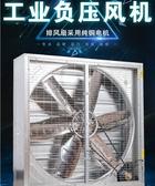 工業風扇-壁掛養殖場負壓風機工業排風扇大功率強力風機工廠通風排氣換氣扇 【快速出貨】YYJ
