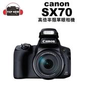 CANON PowerShot SX70 SX70HS 數位類單眼相機 數位類單眼 類單眼 相機 高倍率 公司貨 [台南-上新]