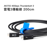 AKiTiO 40Gbps Thunderbolt 3 Cable 雷電3傳輸線 2m Type-c