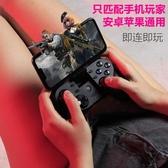 吃雞神器刺激戰場輔助外設王者榮耀和平精英手機藍芽游戲手柄手游握把 台北日光