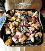 (二手書)澎湃燒:塞好、塞滿!懶人也可輕鬆上手的日本超人氣烤箱料理