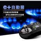 【歐風家電館】(再送電池*1,共2顆) e+自動關 瓦斯爐安全開關 定時自動熄火 TY002 (黑色/白色)