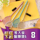 B310 時尚 金屬色 羽毛球拍 網球拍造型 中性筆 超質感金屬色彩 便利書寫【熊大碗福利社】