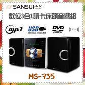 【SANSUI山水】數位DVD/USB/3合1讀卡 床頭音響組《MS-735》