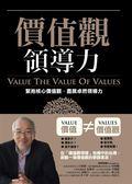 (二手書)價值觀領導力:緊抱核心價值觀,盡展卓然領導力