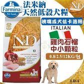 *WANG* 【含運】法米納ND天然低穀糧《挑嘴成犬低卡-雞肉石榴(中小顆粒)》12KG【LD-6】