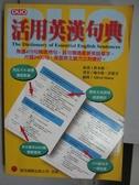 【書寶二手書T9/語言學習_NEO】活用英漢句典_1997年
