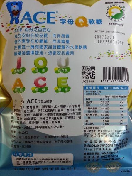 305026#ACE 藍色 字母Q軟糖 48g#無糖粉
