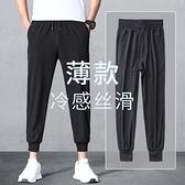 運動長褲男士夏季薄款速干束腳休閒寬鬆九分褲女空調冰絲輕薄褲子  降價兩天