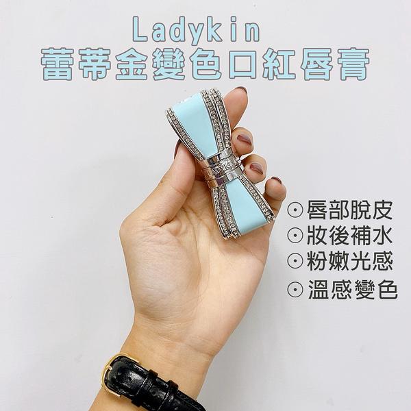 韓國 Ladykin 蕾蒂金童顏 蝴蝶結護唇膏 變色口紅/變色唇膏 3.4g