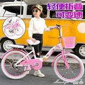 自行車6-7-8-9-10-12歲童車女孩男20/22寸小學生單車變速   【快速出貨】