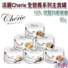 ◆MIX米克斯◆法麗Cherie 全營養系列主食罐 80g 【單罐入】