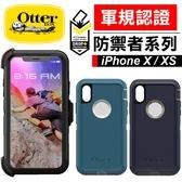 美國最暢銷 軍規認證 OtterBox Defender 防禦者 iPhone X / XS 保護殼 防摔 手機殼