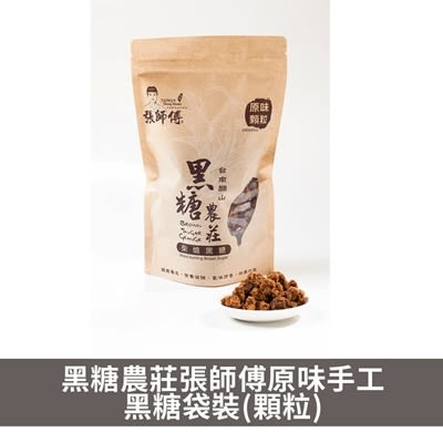 【黑糖農莊】張師傅柴燒手工原味黑糖(顆粒)(500g袋裝)有效日期2020年01月