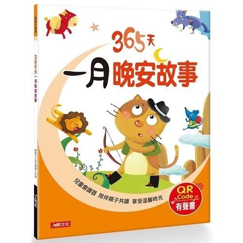 童話小故事(365天一月晚安故事)(QR Code有聲書)