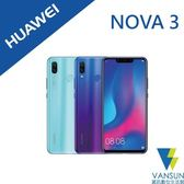 【贈自拍棒+傳輸線+原廠收納袋】HUAWEI 華為 nova 3 6G/128G LTE 智慧型手機【葳訊數位生活館】