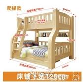 全實木兒童床上下床雙層床松木雙人高低床子母床成人母子床上下鋪 MKS小宅女