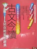 【書寶二手書T8/文學_OOD】古文今讀-陪你輕鬆看經典_楊曉菁