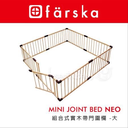 ✿蟲寶寶✿【日本farska】組合式實木圍欄- 大 組裝容易不需工具 90cm 8片組《預》
