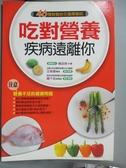【書寶二手書T7/養生_YJM】吃對營養疾病遠離你_簡芝妍