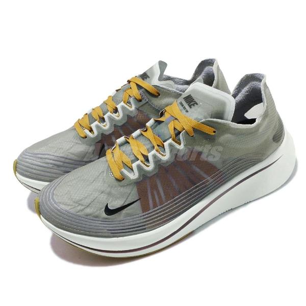 【六折特賣】Nike 慢跑鞋 Zoom Fly SP 灰 黃 梭織輕量鞋面 賽跑專用 運動鞋 男鞋【PUMP306】 AJ9282-003
