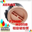 免運~USAINK ~FUJI XEROX  CT201610/201610 高容量相容碳粉匣   適用P205b/M205b/M205f/M205fw/P215b/M215b/M215fw