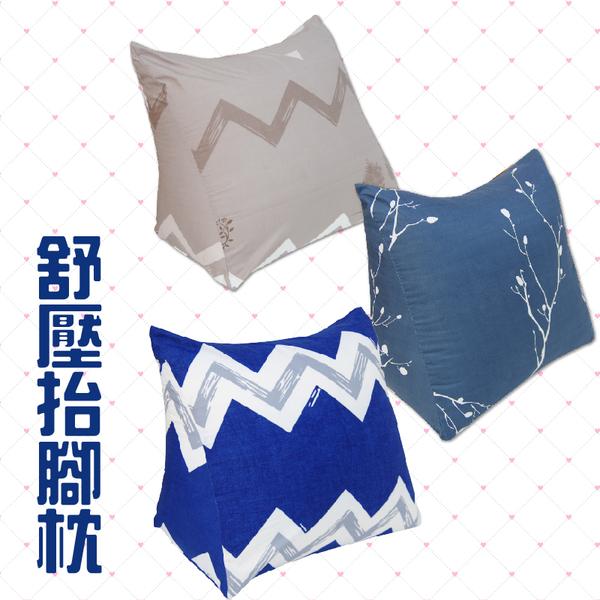抬腳枕、靠背枕、多功能三角枕【3款雅致風】-抬腿好放鬆、MIT台灣製造
