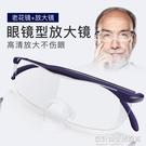 致旗德國工藝老人閱讀眼鏡型放大鏡高清看手機修表維修3倍頭戴高倍擴大鏡30便攜式高 設計師生活