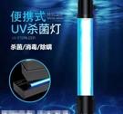 現貨 消毒燈 110V紫外線家用商用除?殺菌燈可攜式紫外線殺菌幼稚園