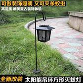 太陽能滅蚊燈戶外家用滅蚊器殺蟲燈庭院花園防水捕蚊器驅蚊防蚊燈 范思蓮恩