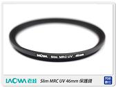 Laowa 老蛙 slim MRC UV 46mm 多層鍍膜 超薄框 保護鏡 7.5mm 避免暗角