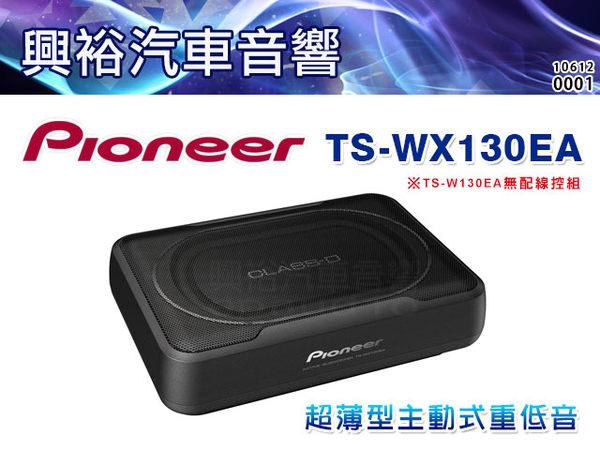 【Pioneer】TS-WX130EA  薄型主動式重低音喇叭160W *超薄 體積小不佔空間