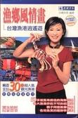 (二手書)漁鄉風情畫:台灣漁港逍遙遊﹝軟精裝﹞