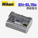 【現貨】盒裝 新版 EN-EL15b 原廠電池 NIKON EN-EL15 Z6 Z7 D750 D810 D850