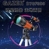 天文望遠鏡專業觀星高清高倍學生兒童入門初學深空觀景夜視全正向   SMY9232【男人與流行】