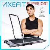 AXEFIT 超越者真智能控速平板跑步機 47cm大跑板/鋁合金機身