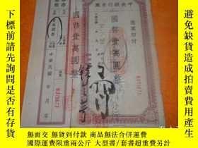 二手書博民逛書店中央銀行本票(1萬罕見代存根)(定額本票)Y14812 中央銀行