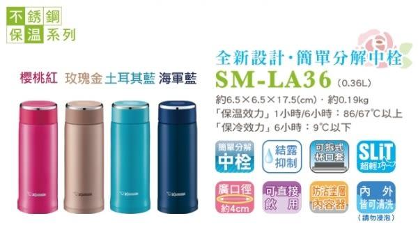 象印*0.36L*可分解杯蓋不鏽鋼真空保溫杯(SM-LA36)