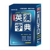 彩色實用英漢字典:32K+藍皮精裝版