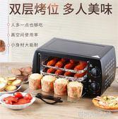 TO-092烤箱家用烘焙迷你小型蛋糕多功能全自動電烤箱 YDL