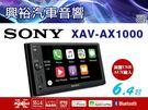 【SONY】6.4吋前置USB/AUX藍...