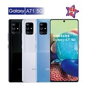 【福利品】SAMSUNG Galaxy A71 (5G) 8GB/128GB 6.7吋 (外觀9成新_原廠保固)