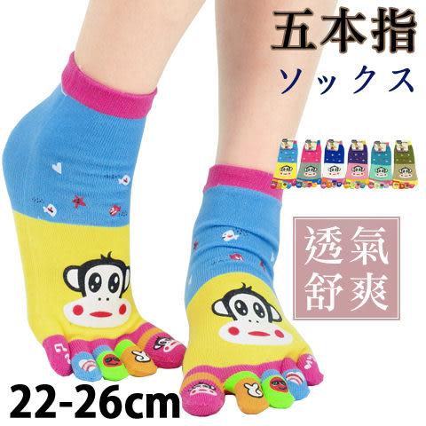 多色五指襪 大嘴猴款 五本指