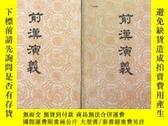 二手書博民逛書店前漢演義罕見全2卷Y253698 蔡東藩 香港太平書局 出版1959