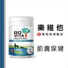 GO VITA樂維他〔犬貓保健營養品,肌膚保健加強配方,110顆〕