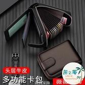 識別證套 卡包男駕駛證皮套多功能卡片夾行駛證一體包卡套證件包【風之海】