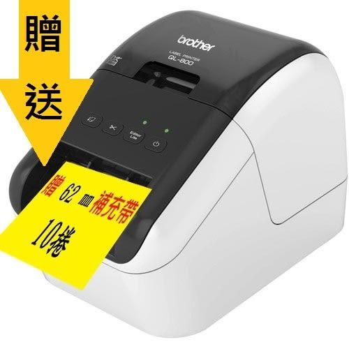 [贈62mm補充帶X10捲]brother QL-800 (平輸)標籤機 條碼機~(適用:服飾/雜貨/中藥/糖果/營養標/雙層..等等)