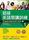 (二手書)超級英語閱讀訓練(1):FUN學美國英語課本精選(二版)