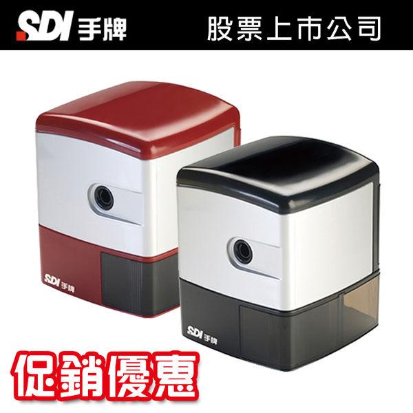 【限時促銷】SDI 手牌 0172 可換刀電動削鉛筆機 (顏色隨機出貨) / 台