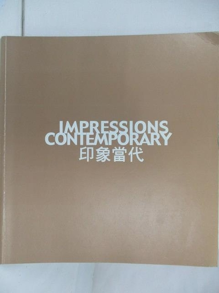 【書寶二手書T5/藝術_DST】Impressions Contemporary 印象當代